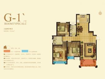 G-1三室
