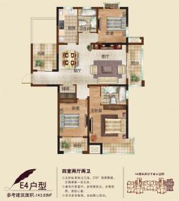 E4户型四室两厅两卫