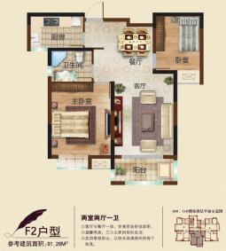 F2户型两室两厅一卫