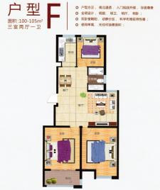 F户型三室两厅