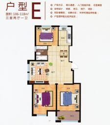 E户型三室两厅