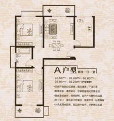 A户型两室