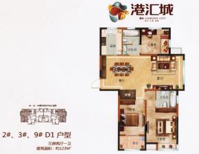 9#D1户型三房两厅