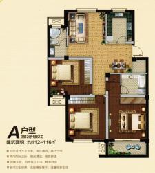 A户型3房2厅2卫