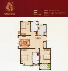 E1户型三室两厅两卫