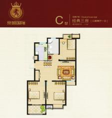 C户型三房两厅