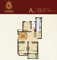 A户型三房两厅