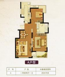 A户型一房两厅