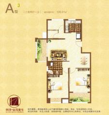 A3户型三室两厅