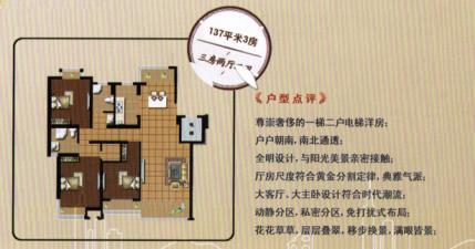 137平米三房两厅两卫