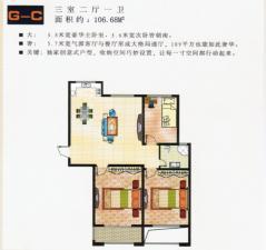 G-C三室二厅